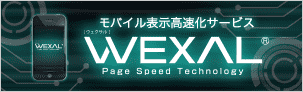 WEXAL® Page Speed Technology
