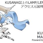 KUSANAGI上のLAMP/LEMPアプリで、アクセス元国判別をしてみる