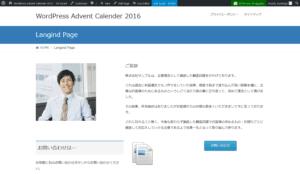langind-page-wordpress-advent-calender-2016