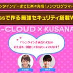 ?「KUSANAGI for EX-CLOUD」より、バレンタインイベントのご紹介?