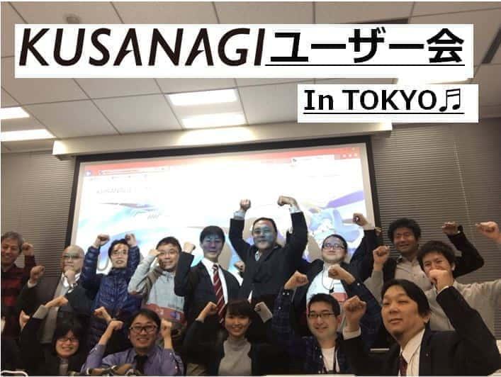 ♡第一回KUSANAGIユーザー会東京編レポート♡