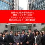 【地方歓迎】世界一の経済圏「東京」で国内トップクラスのプライム・ストラテジーに働きませんか?