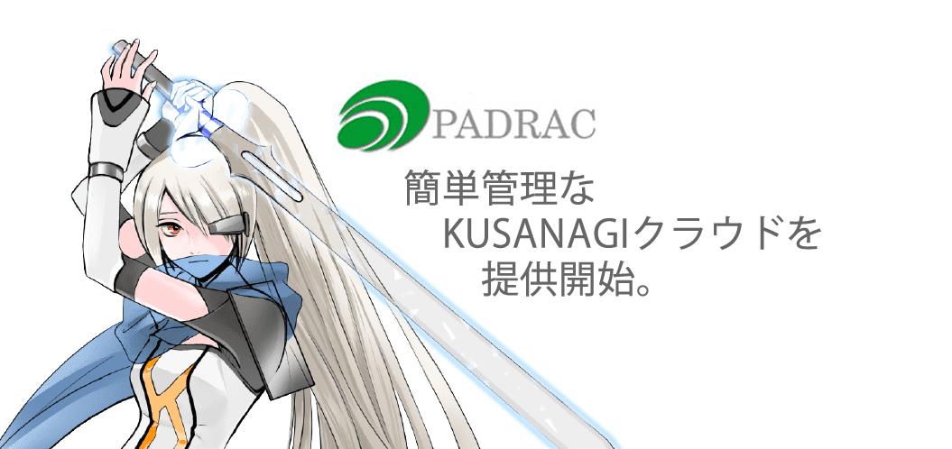 KUSANAGIはプラグインのアップデートはSFTP推奨ですが、パドラックのKUSANAGIクラウドは管理画面から直接更新可