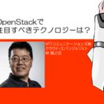 OpenStackで注目すべきテクノロジーは? 〜OpenStack User Survey April 2017から〜