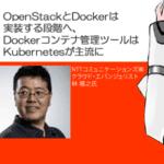 OpenStackとDockerは実装する段階へ、Dockerコンテナ管理ツールはKubernetesが主流に