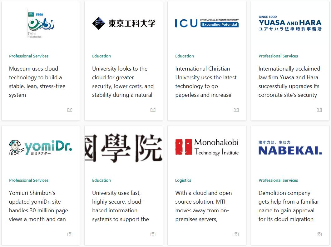 なかなかないことですよね)KUSANAGIの日本国内事例が米マイクロソフト本社「カスタマーストーリー」に9件掲載されました