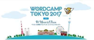 WordCamp Tokyo 2017 参加レポート~現場から生の声をお届けします!~