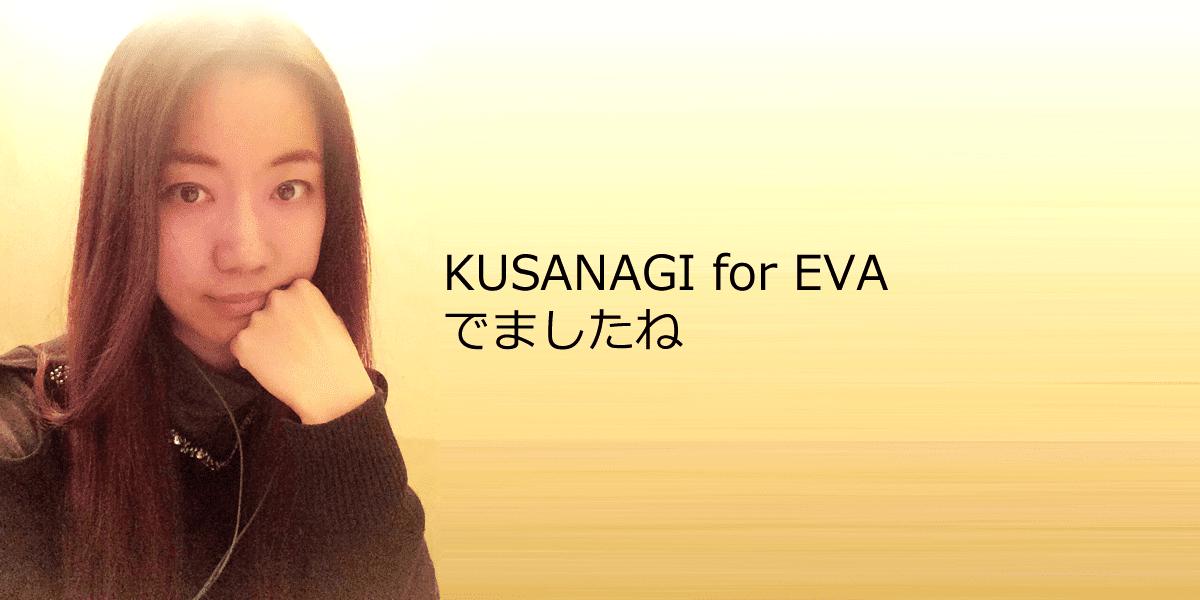 鈴与シンワートEVAコラム「超高速CMS仮想マシン『KUSANAGI for EVA』がでましたね」