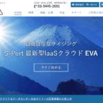 プライム・ストラテジーの新製品、「KUSANAGI for EVA」がリリースしました!