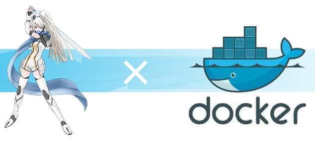 「コンテナ型仮想環境『Docker(ドッカー)』を高速化する