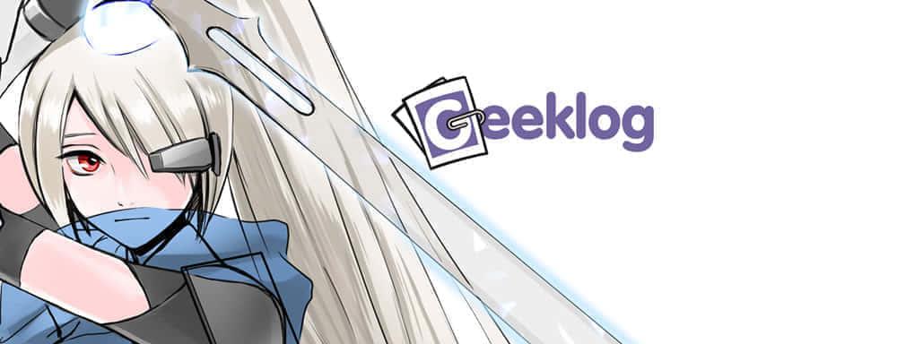 GeeklogをKUSANAGIで高速化してみた