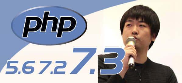PHP7.3、7.2、5.6性能比較