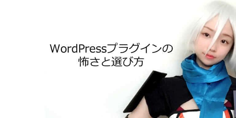 WordPressのプラグインの怖さと選び方