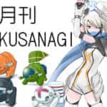 [月刊KUSANAG:I5月号]令和もKUSANAGIは猛進します!AWS共催セミナー OracleイベントでのKUSANAGIハンズオンレポート公開中!