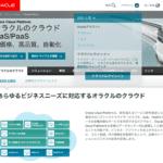 「Oracle CloudでKUSANAGIを動かしてみた」第1回