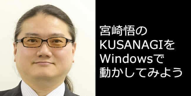 KUSANAGIをWindowsで動かしてみよう