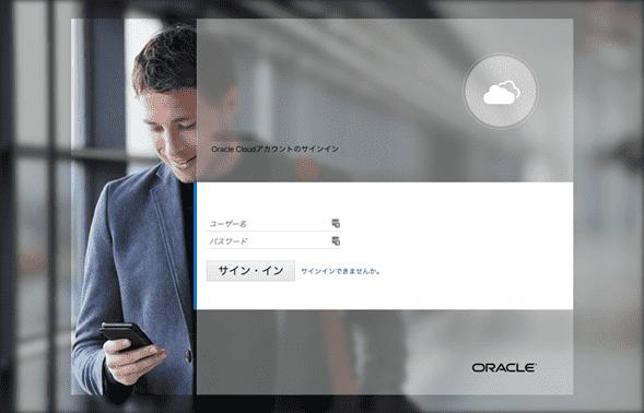 「Oracle CloudでKUSANAGIを動かしてみた」第2回(小澤昌樹氏)