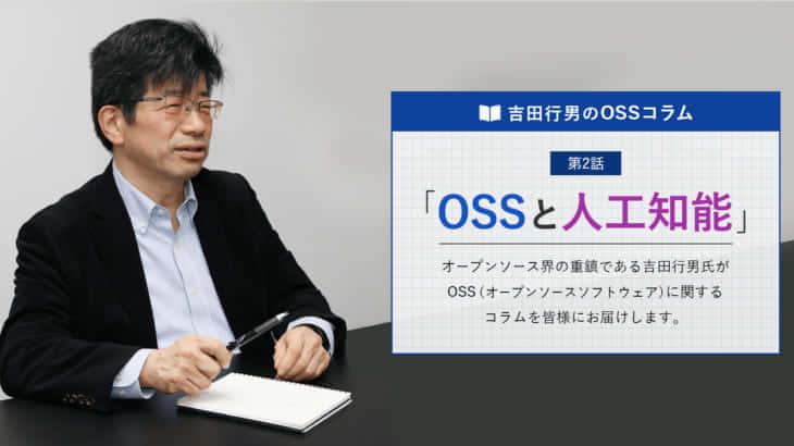 吉田顧問第2回メイン画像