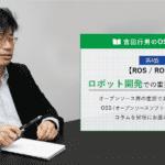 【ROS / ROS2】ロボット開発での重要度が増すOSS(吉田行男 氏)