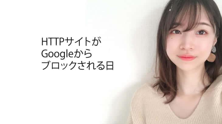 HTTPサイトがGoogleからブロックされる日