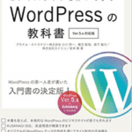 「WordPressのおすすめ書籍「ビジネスサイトを作って学ぶ WordPressの教科書 Ver.5.x対応版」が発売開始」