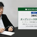 【最新】オープンソースDBの企業活用(吉田行男 氏)