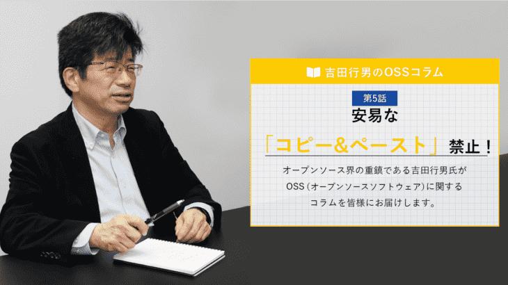 吉田顧問2019年12月