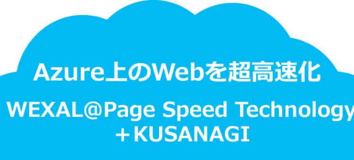 ディーアイエスソリューションで「WEXAL® Page Speed Technology」のページが公開されました