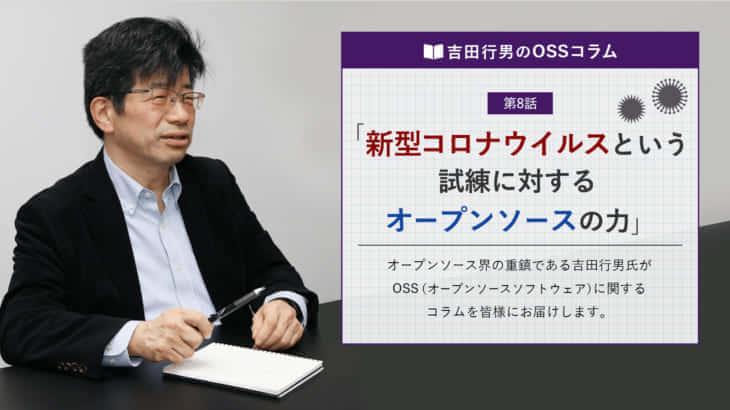 新型コロナウイルスという試練に対するオープンソースの力(吉田行男 氏)