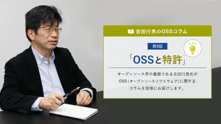 OSSと特許(吉田行男 氏)