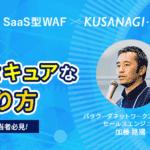 デモで実感!超高速でセキュアなWebの作り方を学べるBarracuda SaaS型WAF ×KUSANAGI・WEXAL 限定セミナー