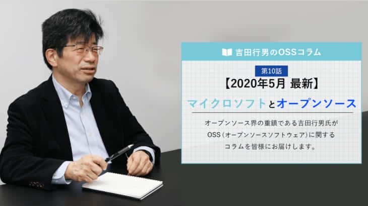 【2020年5月 最新】マイクロソフトとオープンソース(吉田行男 氏)