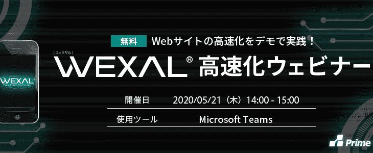 Webサイトの高速化をデモで実践!WEXAL高速化ウェビナーレポート