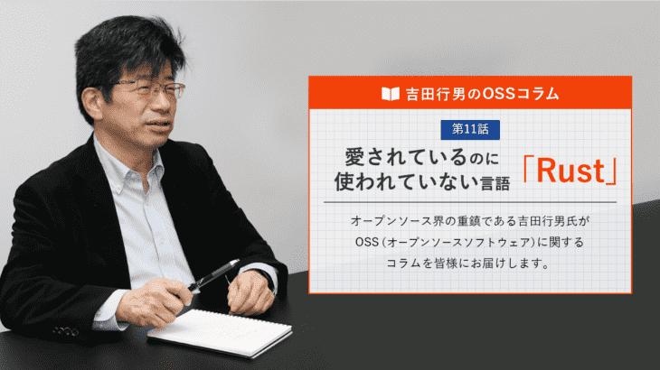 吉田顧問_202007