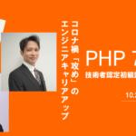 【セミナーのお知らせ】PHP 7 技術者認定初級試験に合格しよう!~コロナ禍「攻め」のエンジニアキャリアアップ【10/20無料】