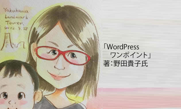 WordPressのコメント機能を改善するためにできること