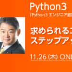 """【セミナー】""""「Python 3 エンジニア認定基礎試験」に合格しよう!〜求められるエンジニアへステップアップ"""""""