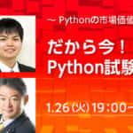 「Pythonの市場価値と今後 ~だから今!Python試験取得の意味~」(1/26オンライン)