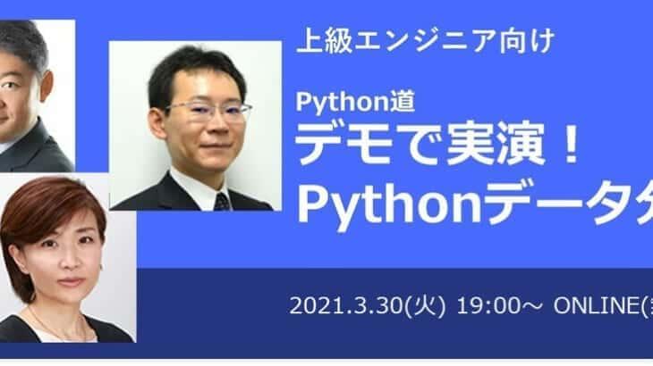 エンジニア向けキャリアセミナー上級エンジニア向け「Python道~デモで実演!Pythonデータ分析~」が3月30日に開催されます。