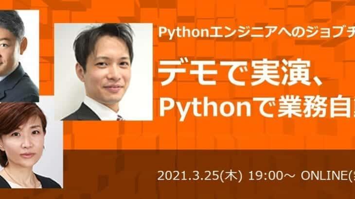【PRIME STUDY】 エンジニア向けキャリアセミナー「Pythonエンジニアへのジョブチェンジ~デモで実演、Pythonで業務自動化~」