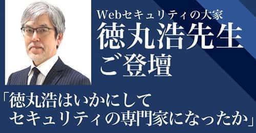 動画公開「徳丸浩はいかにしてセキュリティの専門家になったか」他「PHP8上級試験階解説」2本
