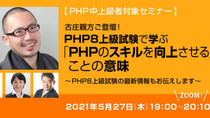 【PHP中上級者対象セミナー】古庄親方ご登壇!「PHP8上級試験で学ぶ『PHPのスキルを向上させる』ことの意味」 ~PHP8上級試験の最新情報もお伝えします~