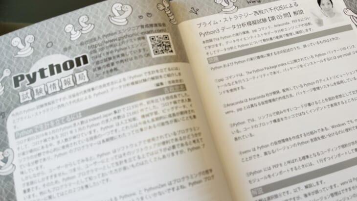 当社西牧によるデータ分析試験の模擬問題解説がSoftwareDesign8月号に掲載されました。