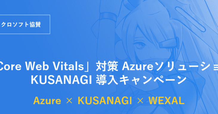 日本マイクロソフト協賛:「Core Web Vitals」対策 AzureソリューションKUSANAGI 導入キャンペーン